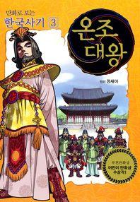 만화로 보는 한국사기. 3: 온조대왕