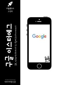 IT로켓009 구글 이스터에그 Ⅸ. 안드로이드(Android) & 크롬캐스트(Chromecast)