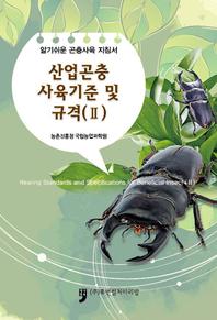 산업곤충 사육기준 및 규격(Ⅱ)