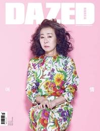 DAZED KOREA 2017년 7월호