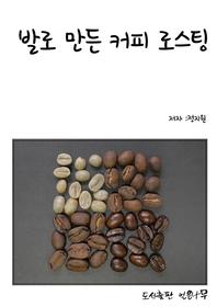 발로 만드는 커피 로스팅