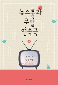 [합본] 뉴스룸과 주말연속극(전2권/완결)