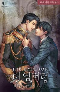 디 엠퍼러(The Emperor) 합본(외전포함)