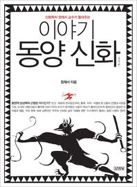 정재서의 동양신화