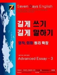 SDE원리영어-토익(TOEIC).토플(TOEFL) 스피킹(speaking).라이팅(writing) 대비 중,고급편! 길게 쓰기 길게 말하기 영작, 회화 원리 확장 Advanced Essay 3