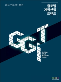 글로벌 게임산업 트렌드(2017년 4분기)