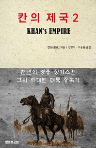 칸의 제국. 2