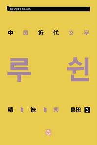 중국 근대문학 정선집_루쉰 3