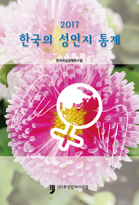 2017 한국의 성 인지통계