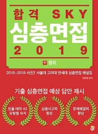 합격 SKY 심층면접(2019) : IV 정치(국가)