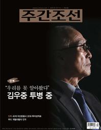 주간조선 2540호 (2019년 01월 07일)