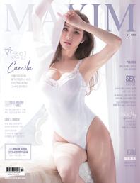 맥심 MAXIM 2019.3