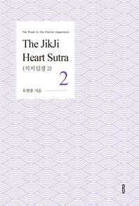 The JikJi Heart Sutra 2 (직지심경)