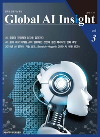 글로벌 인공지능동향(Global AI Insight). 3