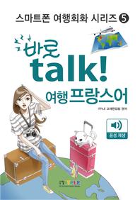 바로 talk 여행 프랑스어(ePub3.0)