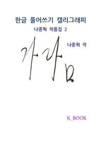 한글 풀어쓰기 캘리그래피-나종혁 작품집 2