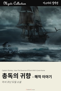 총독의 귀향 - 해적 이야기