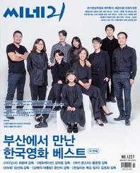 씨네21 2019년 10월 1227호 (주간지)