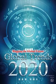 글로벌 트렌드 2020(영어판)