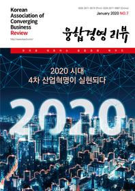 융합경영 리뷰 2020년 1월