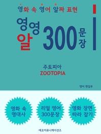 영영알 300문장 - 주토피아