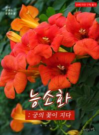 능소화; 궁의 꽃이 지다. 1