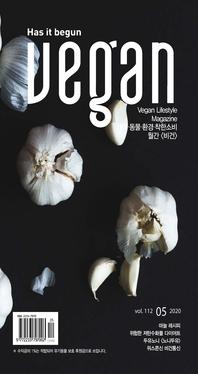 월간 Vegan 2020년 05월호