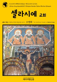 아프리카 대백과사전027 에티오피아 곤다르 셀라시에 교회 인류의 기원을 여행하는 히치하이커를 위한 안내
