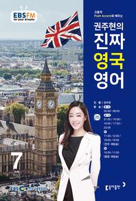 권주현의 진짜 영국 영어(EBS 방송교재 2020년 7월)