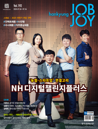 한경 잡앤조이 (Hankyung Job & Joy) 192호