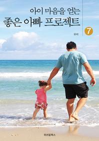 아이 마음을 얻는 좋은 아빠 프로젝트 7