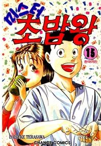 미스터 초밥왕. 15