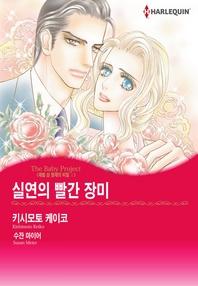 [할리퀸] 실연의 빨간 장미 (완결)