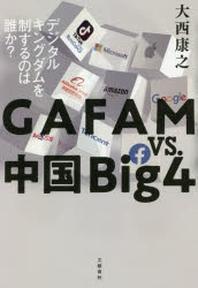 GAFAM VS.中國BIG4 デジタルキングダムを制するのは誰か?