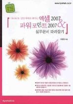 엑셀2007 & 파워포인트2007 실무문서 따라잡기(OKOKOK 알찬 예제로 배우는)