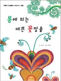 봄에 피는 예쁜 꽃망울(저학년 인성동화 시리즈 6: 존중)