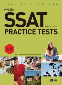한세희의 SSAT Practice Tests