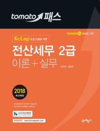 전산세무 2급 이론+실무(토마토패스)(개정판)