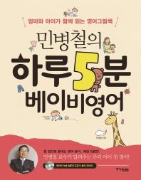 민병철의 하루 5분 베이비영어(CD1장포함)