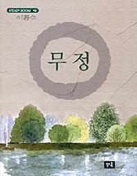 무정(STEADY BOOKS 42)