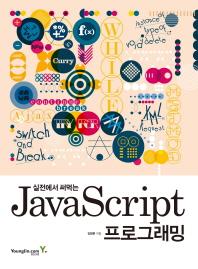 JavaScript 프로그래밍(실전에서 써먹는)