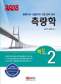 측량학(2018)(22판)(핵심시리즈 2)