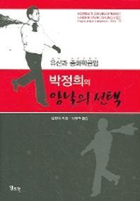 박정희의 양날의 선택 (유신과 중화학공업)