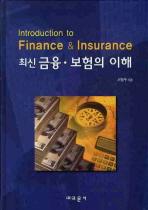 금융 보험의 이해(최신)(양장본 HardCover)