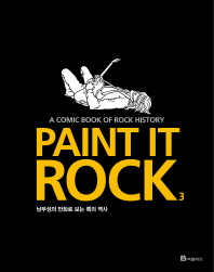 Paint It Rock. 3 --- 깨끗