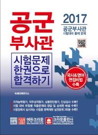 공군부사관 시험문제 한권으로 합격하기(2017)(개정판)