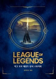 리그 오브 레전드: 공식 스토리북