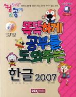 한글 2007(똑똑하게 공부를 도와주는)