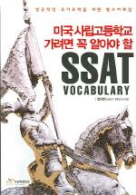 SSAT Vocabulary