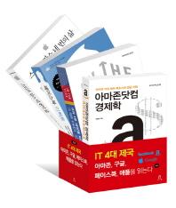 IT 4대 제국 아마존 구글 페이스북 애플을 읽는다 세트(acornLoft)(전4권)